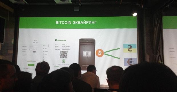 prvatbank-bitcoin_1