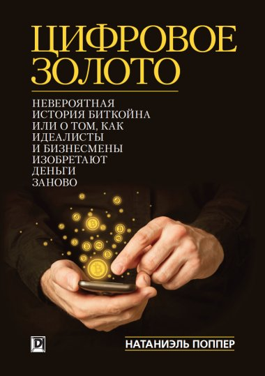 ditcoin_book